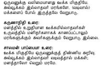 Thirukural - Tamil Quotes