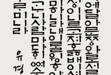 훈민정음 Hunminjeongeum Manuscript