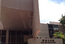 Hong Kong Space Museum / Visited May 26, 2012, / by Museum Planning, LLC