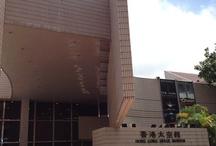 Hong Kong Space Museum / Visited May 26, 2012,