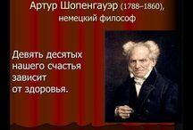 афоризмы,цитаты