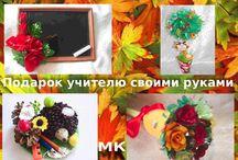 Подарок учителю