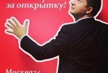 """Happy Valentine's Day / В День святого Валентина ведущие и корреспонденты телеканала """"Москва 24"""" дружно поздравили всех тех, кто любит и любим!"""