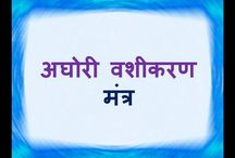 Most Powerful Vashikaran Mantra To Hypnotize The Desired Person / Want to know about: how to hypnotize someone without them knowing how to hypnotize someone with your eyes how to hypnotize yourself how to hypnotize someone to do what you want how to hypnotize someone how to hypnotize a woman how to hypnotize someone instantly https://www.youtube.com/watch?v=ChHGBReyRcY