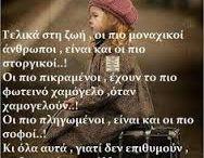 Σοφά λόγια! ! ! με Αγαπη. ...