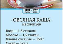 Экономное меню