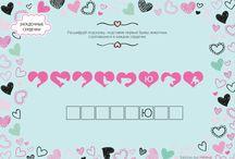 """14 февраля - День Валентина - Для влюблённых / С помощью Комплекта карточек с заданиями """"Для любимых"""" Вы можете оригинально преподнести подарок ЛЮБИМОМУ ЧЕЛОВЕКУ!    Поводами могут послужить: - 14 февраля (День Валентина); - День рождения любимого человека; - Годовщина; - День знакомства; - Предложение """"Руки и сердца""""    Набор включает задания, которые подходят для проведения Квеста как для РЕБЁНКА (знающего алфавит и цифры), так и для ВЗРОСЛОГО человека, женского или мужского пола - не имеет значения!"""