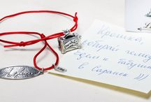 Браслеты с именами/ Bracelets with names