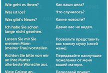 немецкий с переводом