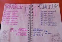 Личный дневник и записи