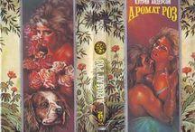Romance | Волшебный Купидон / Серия исторических любовных романов от издательства  ОЛМА-Пресс. Книги были изданы двадцать лет назад.