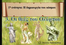 History-istoria -3rd grade greek primary school