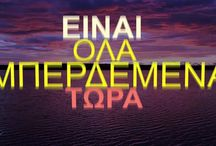 New promo song... Σοφία Ζαφείρη - Δείξε Κι Εσύ (Lyric Video)