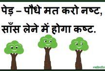 slogan in hindi