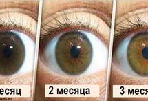 Глаза очищение
