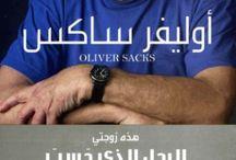 علم النفس / كتب الكترونية مجانية عربية في علم النفس