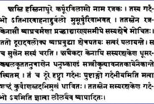 Sanskrit Mantra/Shlok / Ancient language of the world.