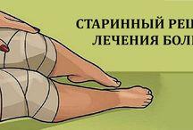 от боли в коленях