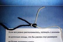 Узелок для соединения нитей