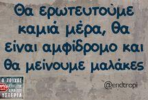 Οι αληθειες. / greek humor messages on walls
