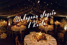 Советы от свадебных экспертов / Действенные советы по планированию и организации торжеств от ведущих экспертов свадебной индустирии.