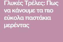 ΠΑΣΤΑΚΙΑ ΜΕΡΕΝΤΑΣ