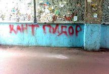 Text graffiti / Text graffiti of all kind, mostly in Russian