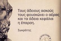 Αρχαία ελληνική σοφία -ancient Greek philosophy