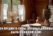 для дома