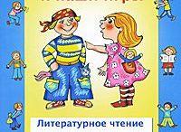 Книги, игры на русском языке for sale / Продаем книги на русском, из которых мы выросли. Выбирались тщательно по отзывам, иллюстрациям, издательствам. Мюнхен или доставка по Европе обычной почтой.