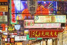 Hong Kong / 香港 / 香港に関する画像。