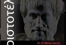 Φιλοσοφία - Αρχαία Ελλάδα