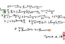 Hangul Calligraphy 한글 손글씨 / Hangul is Korean alphabet. Meet beautiful Hangul hand writings here https://www.facebook.com/HangulCalli