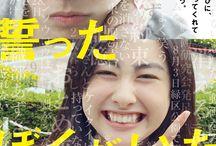 Japan Movies
