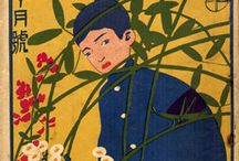 JAPANESE PRINTS 1920s 1930s / Japanese prints from the Taisho period (1912 to 1926 ) and early Shôwa period ( 1930s ) , one of the most creative period in Japan too . Art Nouveau , Art Deco , Japanese and Western influences mixed create such beauties ....