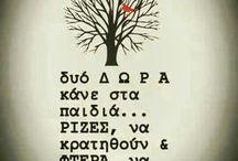 Σκεψεις /Ποιηση.....