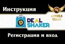 инструкции по DealShaker