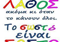 ΕΚΦΟΒΙΣΜΟΣ-ΕΝΔΟΣΧΟΛΙΚΗ ΒΙΑ