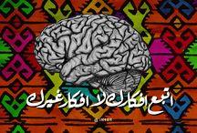 كلام بلغتي العربية / حكم ،، أفكار ،، خواطر باللغة العربية  لغة القرآن  / by ناهد سعد nahed saad