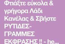 ΟΜΟΡΦΟ ΠΡΟΣΩΠΟ/ΣΩΜΑ