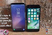 Forulike هذه 4 أمور سلبية في هواتف جالاكسي اس 8 قد تجعل آيفون 7 يتفوق عليه - Disadvantages of Galaxy S8