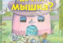 """детские книги """"нам уже поздно"""""""