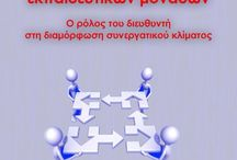 Διαχείριση και αξιολόγηση εκπαιδευτικών μονάδων / Αντικείμενο  της ερευνητικής εργασίας που παρουσιάζεται στο συγκεκριμένο βιβλίο αποτελεί η διερεύνηση του ρόλου του διευθυντή στη διαμόρφωση συνεργατικού κλίματος σε μια σχολική μονάδα, και, μάλιστα, μια σχολική μονάδα ειδικής αγωγής. Συγκεκριμένα, διερευνάται η ύπαρξη συσχέτισης μεταξύ των δύο παραγόντων - διευθυντή και συνεργατικού κλίματος - και κατά πόσο αυτοί οι δύο παράγοντες σχετίζονται με την αποτελεσματικότητα του σχολείου. Πόσο σημαντική είναι η επίδραση που ασκεί ο διευθυντής σε.....