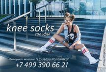 Гольфы / Купить гольфы: privezikolgotki.ru