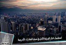 اسطنبول تحتل المرتبة الأولى في سوق العقارات الأوروبية / لمتابعة القراءة: http://beylikrealestate.blogspot.com.tr/2016/02/blog-post_23.html