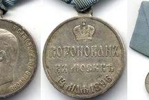 награды, медали, значки и т.д.