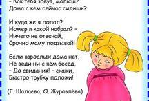 советы детям