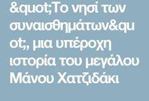 ΔΙΆΦΟΡΑ