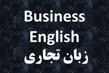 انگلیسی زبان تجاری Business English / تدریس خصوصی و آموزش زبان تجاری و بازرگانی  Business English Course:  ۱) مکالمات تجاری، اداری و بازرگانی مورد نیاز در جلسات و مصاحبه های کاری، سخنرانی ها، مذاکرات، کنفرانس ها و سمینارها به زبان انگلیسی. ۲) نامه نگاری تجاری و رسمی و مکاتبات بازرگانی ۳) اصطلاحات تخصصی تجاری و بازرگانی به زبان انگلیسی ۴) مکالمات تلفنی به زبان انگلیسی  ۵) لغات پرکاربرد در حوزه تجارت و صنعت   شماره تماس: (021)77832281 - 09194231954  وب سایت زبان تجاری تهران: ******* www.tehran-business-english.com