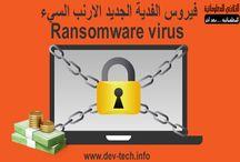 ما هو فيروس الفدية الجديد - الارنب السيء -   وكيفية حماية نفسك منه